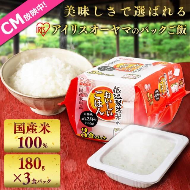 ご飯パック 国産米100% 低温製法米 180g×3パック パックご飯 パックごはん レトルトご飯 レトルトごはん ご飯パック ごはんパック イン