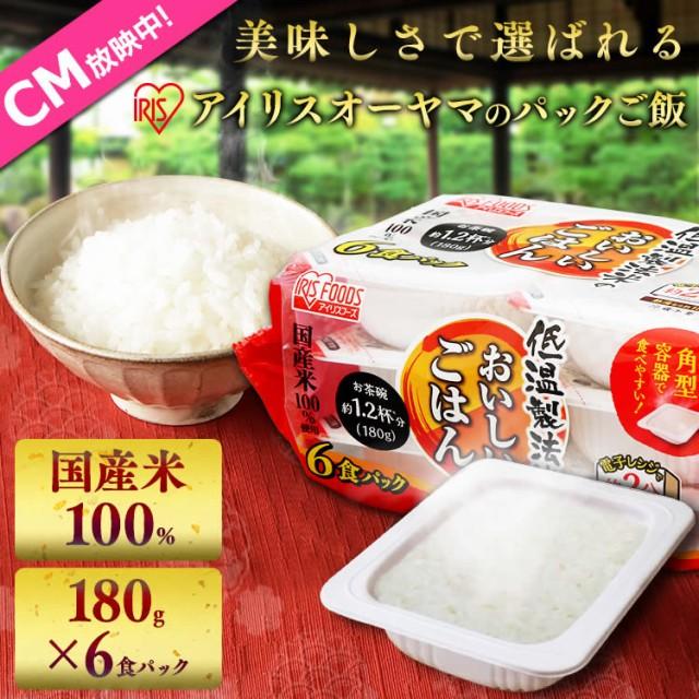 低温製法米のおいしいごはん 国産米100% 角型 180g×6パック パックご飯 パックごはん レトルトご飯 レトルトごはん ご飯パック ごはん