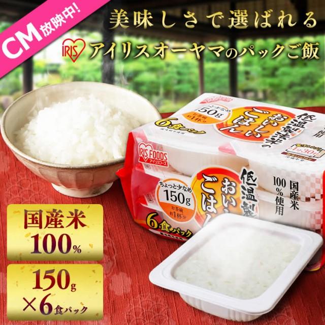 低温製法米のおいしいごはん 国産米100% 150g×6食パック パックご飯 パックごはん レトルトご飯 レトルトごはん ご飯パック ごはんパ