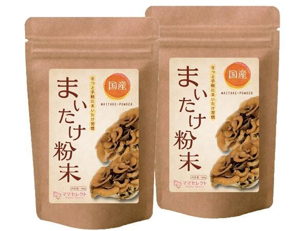 舞茸粉末 80g(お得な2袋セット) 舞茸茶 国産 まいたけ粉末 まいたけ茶 まいたけ マイタケ ダイエット 送料無料