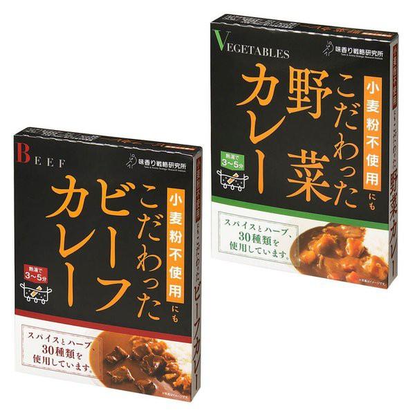 【送料無料】小麦粉不使用にもこだわったビーフカレー・野菜カレー 180g×各2個(計4個)セット