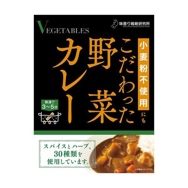 【送料無料】小麦粉不使用にもこだわった野菜カレー 180g×10個セット