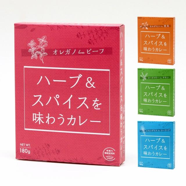 [4種×2個(計8個)セット]味香り戦略研究所 ハーブ スパイスを味わうカレー 送料無料