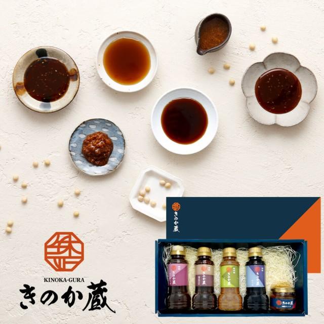 きのか蔵 調味料5種ギフトセット(レシピブック付き) 送料無料
