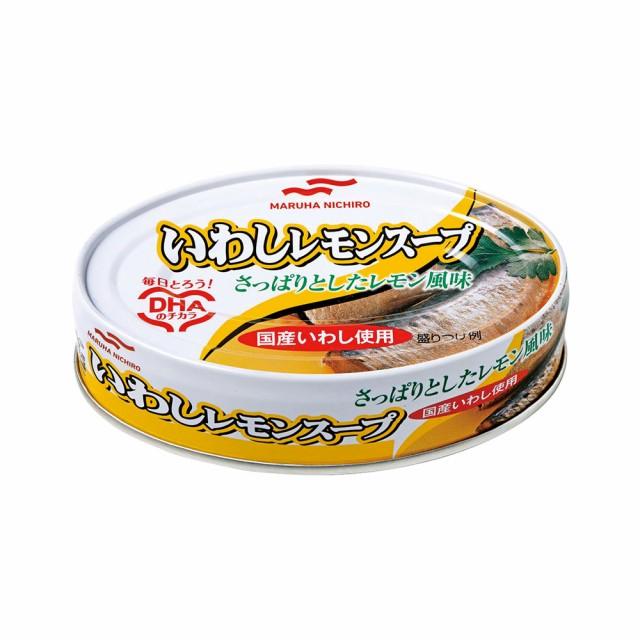 [1缶207円]マルハニチロ いわしレモンスープ 缶詰 30缶 送料無料 イワシ いわし イワシ缶 鰯