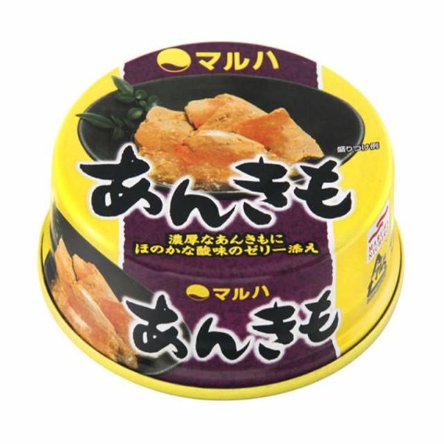 [1缶498円]マルハニチロ あんきも 缶詰 70g×12缶 送料無料 あん肝 肝 珍味 おつまみ 酒の肴