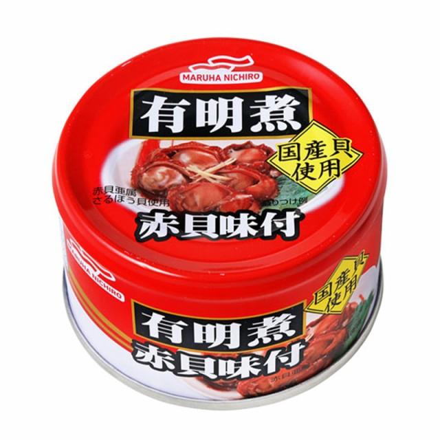 [1缶413円]マルハニチロ 有明煮 赤貝味付 缶詰 150g×6缶 送料無料 貝 赤貝 おつまみ 酒の肴