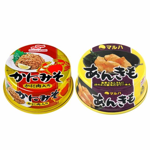 [1缶500円/計8缶]マルハニチロ かにみそ・あんきも缶詰2種セット 送料無料 かに 蟹 肝 あん肝 珍味 おつまみ