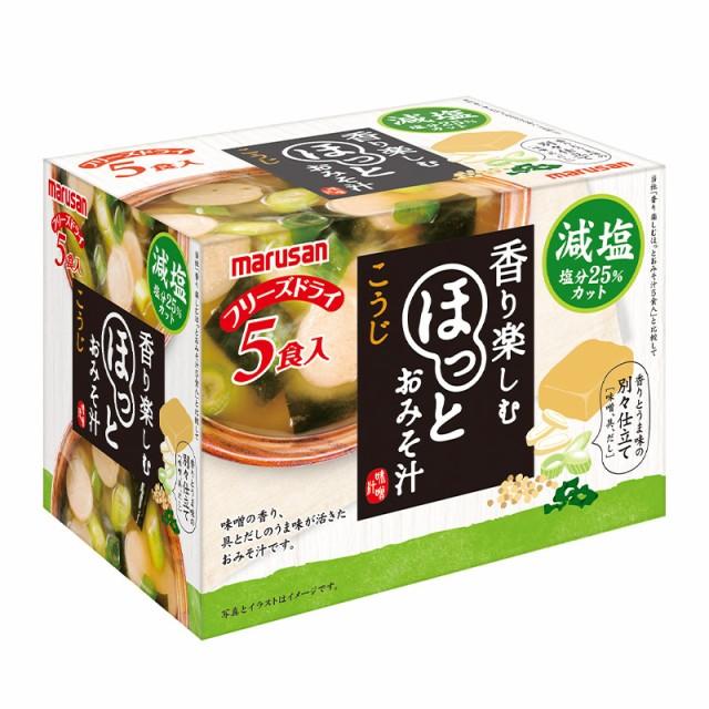 [計50食入/1食66円]マルサンアイ ほっとおみそ汁減塩 5食入×10箱 送料無料 マルサン