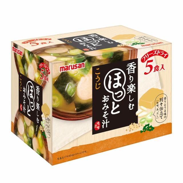 [計50食入/1食66円]マルサンアイ ほっとおみそ汁 5食入×10箱 送料無料 送料無料 マルサン