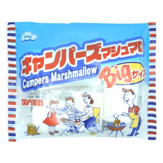 [12袋セット]エイワ 200g キャンパーズマシュマロ 送料無料 マシュマロ お菓子