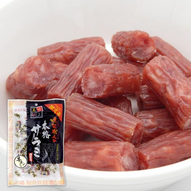 [10袋セット]牛タン入り本格サラミ 65g 天童ハム 風味堂 燻製職人 美味献上 送料無料 サラミ おつまみ おやつ 国産