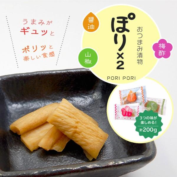 水溜食品 ぽり×2 バラエティー200g(醤油・梅酢・山椒)送料無料
