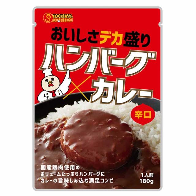 [10食セット]鶏屋シリーズ ハンバーグカレー(辛口)180g×10袋 送料無料 博多華味鳥 華味鳥 カレー レトルトカレー ハンバーグ