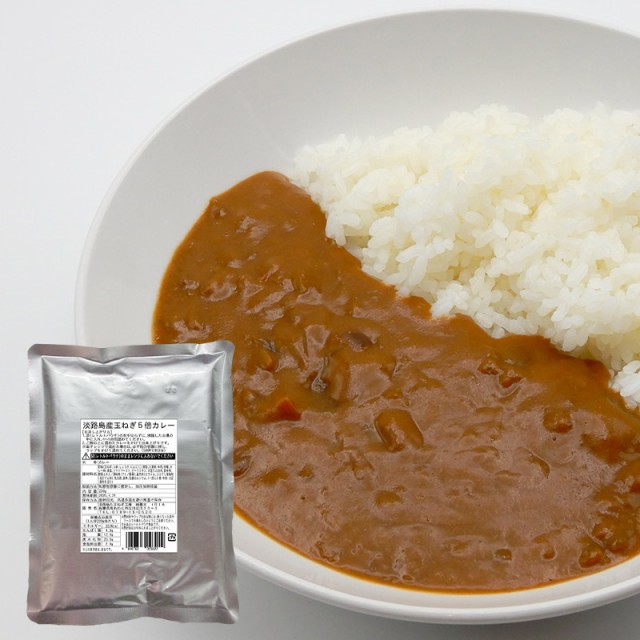 [6食セット/1食463円] 善太 淡路島玉ねぎ5倍カレー 220g×6袋 送料無料