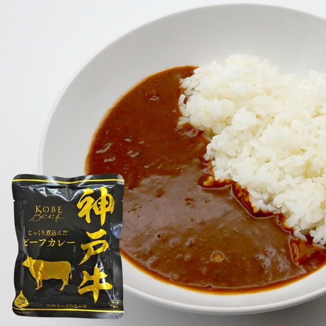 [10食セット/1食298円] 善太 神戸牛ビーフカレー 160g×10袋 送料無料