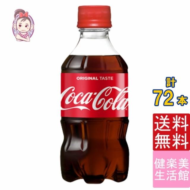 コカコーラ 300ml PET 24本×3ケース 計:72本 炭酸 ペットボトル 熱中症対策 建設業 子供 子供会 運動会 景品 夏 パーティー 激安 水分