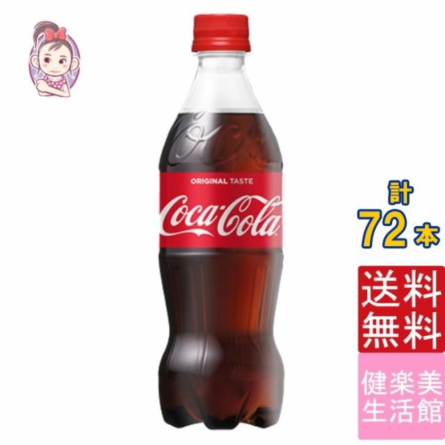 コカコーラ 500ml PET 24本×3ケース 計:72本 炭酸 ペットボトル 熱中症対策 建設業 子供 子供会 運動会 景品 夏 パーティー 激安 水分
