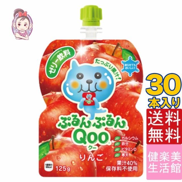 ミニッツメイドぷるんぷるんQoo りんご 125gパウチ 30本×1ケース 計:30本 果汁 パウチ ゼリー 子供 パーティー party ポイント消費 熱