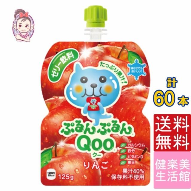ミニッツメイドぷるんぷるんQoo りんご 125gパウチ 30本×2ケース 計:60本 果汁 パウチ ゼリー 子供 パーティー party ポイント消費 熱