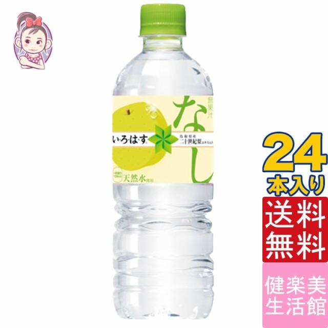 いろはす 二十世紀梨 PET 555ml 24本×1ケース 計:24本 ミネラルウォーター ペットボトル 熱中症対策 建設業 子供 子供会 運動会 景品