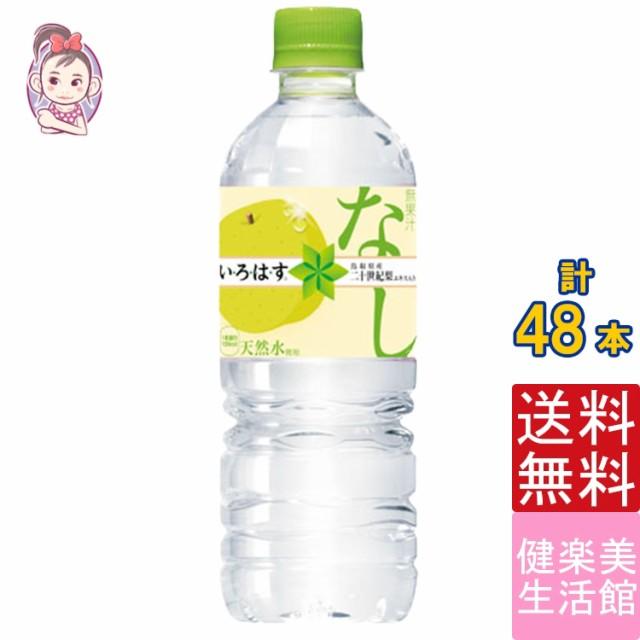 いろはす 二十世紀梨 PET 555ml 24本×2ケース 計:48本 ミネラルウォーター ペットボトル 熱中症対策 建設業 子供 子供会 運動会 景品