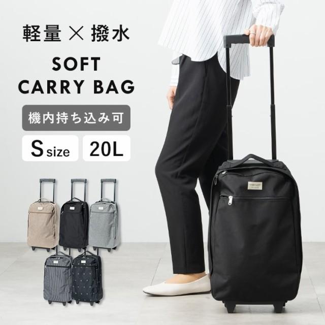 ソフト キャリーバッグ スーツケース キャリーケース 撥水加工 軽量 機内持ち込み かばん Sサイズ 送料無料