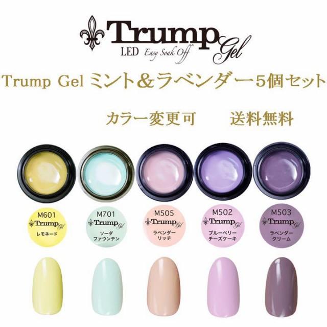 【新色 日本製】Trump ミント&ラベンダー カラージェル5個セット