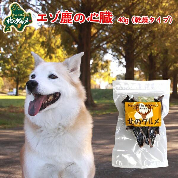 国産 北海道産 エゾ鹿 の 乾燥ハツ40g/えぞ鹿肉/鹿肉/エゾシカ肉/ジビエ