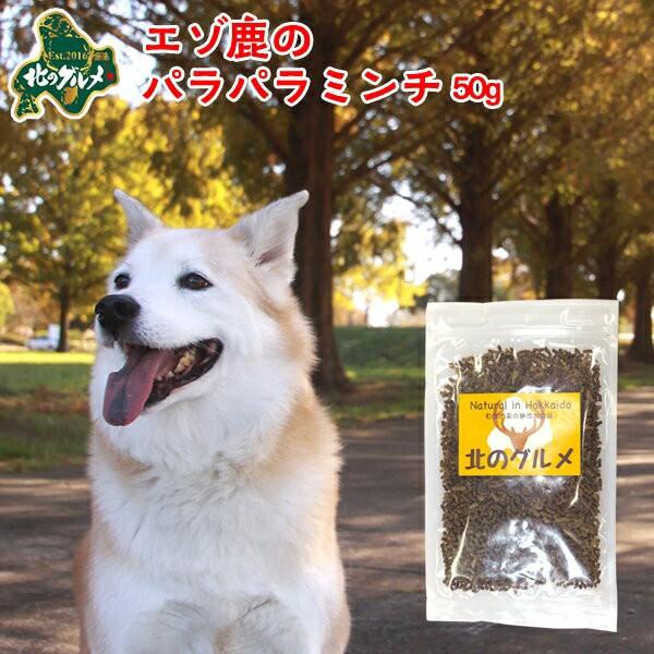 国産 北海道産 エゾ鹿 の パラパラミンチ50g/えぞ鹿肉/鹿肉/エゾシカ肉/ジビエ