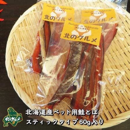 国産 北海道産 エゾ鹿 の 鮭とばスティック60g/えぞ鹿肉/鹿肉/エゾシカ肉/ジビエ