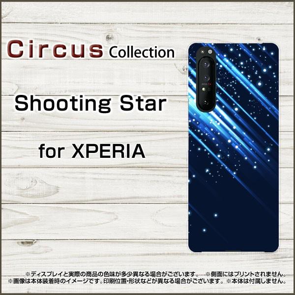 XPERIA 1 II [SO-51A/SOG01] 10 II [SO-41A/SOV43] スマホ ケース エクスペリア 2020年夏モデル Shooting Star ハード/ソフト カバー