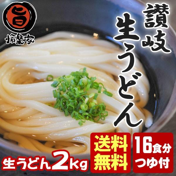 【送料無料】 讃岐うどん 生うどん 冷凍 2Kg 約16玉分 賞味期限冷凍90日