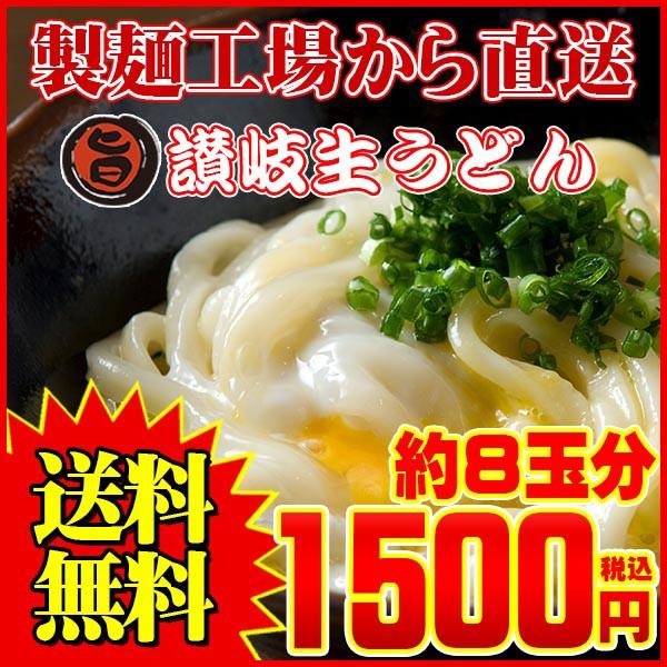 【送料無料】 讃岐うどん 生うどん 冷凍 1Kg 約8玉分 ご自宅用