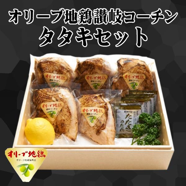 【送料無料】鶏肉 オリーブ地鶏 讃岐コーチン 香川県 タタキセット タレ付き 1kg BBQ キャンプ ギフト 生 冷凍 肉の日