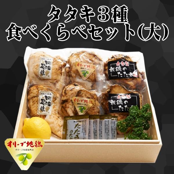 【送料無料】 鶏肉 オリーブ地鶏 讃岐コーチン 香川県 阿波尾鶏 親もも タタキ3種食べくらべセット 900g タレ付き ギフト BBQ キャンプ