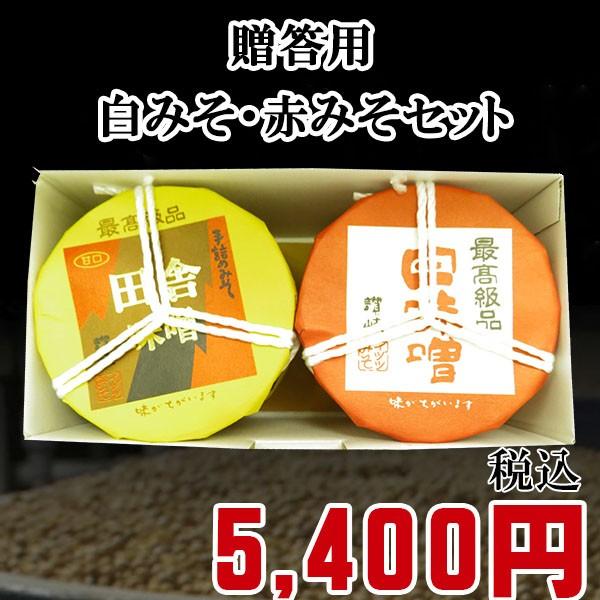 香川県 讃岐 イヅツみそ 高級 白みそ・赤みそ詰め合わせセット 2Kg 贈答/ギフト/お土産/ご家庭