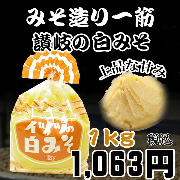 香川県 讃岐 イヅツみそ 白みそ 1Kg 伝統ある味噌 本仕込み ご家庭 ギフト 贈答用