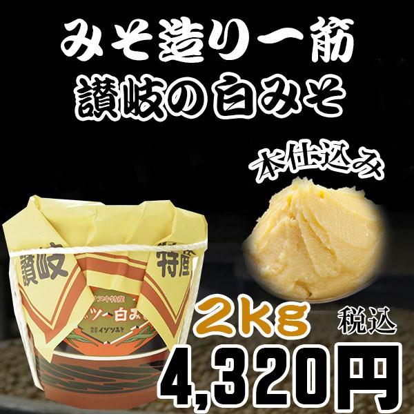 香川県 讃岐 イヅツみそ 高級 白みそ 2kg 樽入り