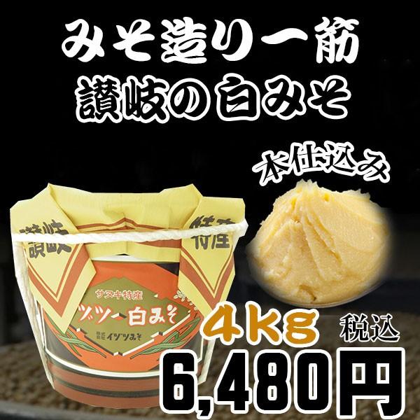 香川県 讃岐 イヅツみそ 白みそ 4kg 樽入り
