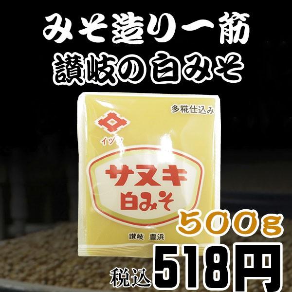 香川県 讃岐 イヅツみそ 白みそ 500g 袋入