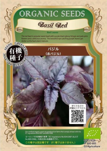 【有機種子】 バジル(赤バジル) グリーンフィールドプロジェクトのタネ