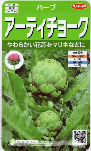 【種子】アーティチョーク サカタのタネ