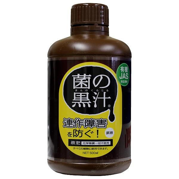 【肥料】菌の黒汁 500ml