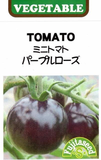【種子】 ミニトマト パープルローズ 藤田種子のタネ