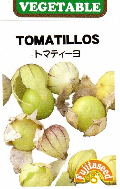【輸入種子】トマティーヨ 藤田種子のタネ