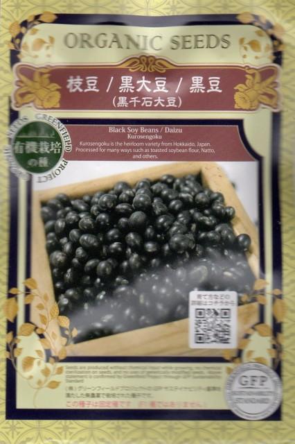 【有機栽培の種子】枝豆/黒大豆/黒豆(黒千石大豆) グリーンフィールドプロジェクトのタネ