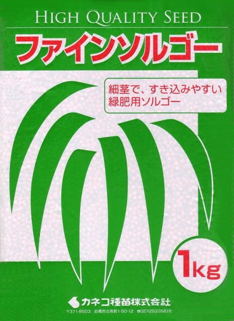 【種子】ファインソルゴー 1kg カネコ種苗のタネ