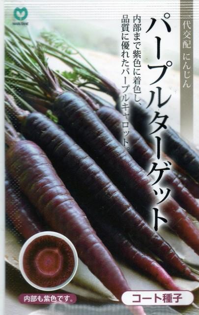 【種子】一代交配にんじん パープルターゲット 丸種のタネ