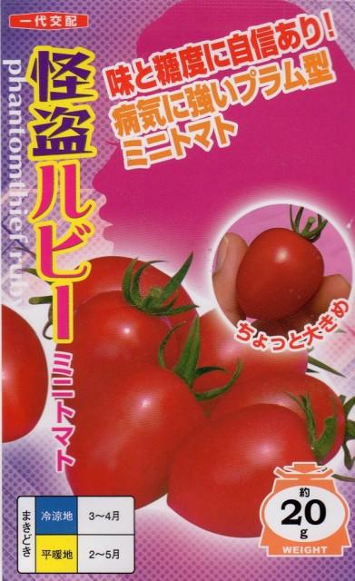 【種子】ミニトマト 怪盗ルビー ナント種苗のタネ